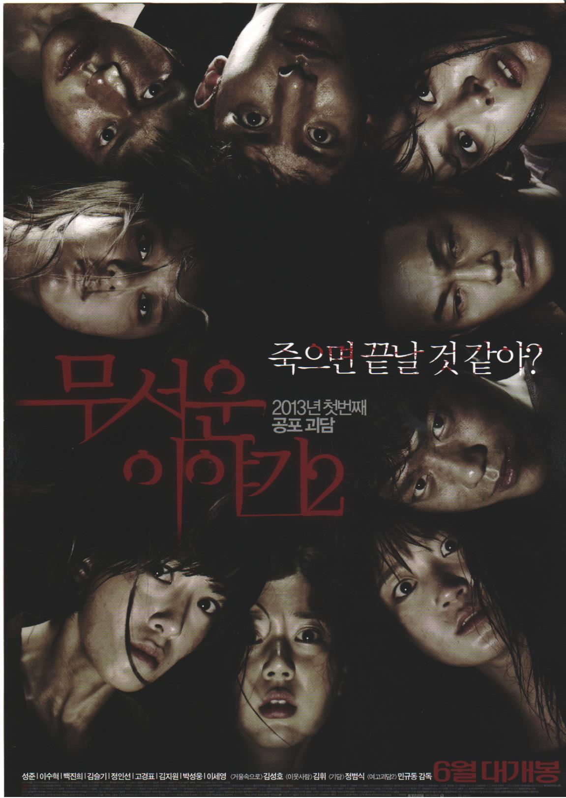 horror-stories-2-1-001
