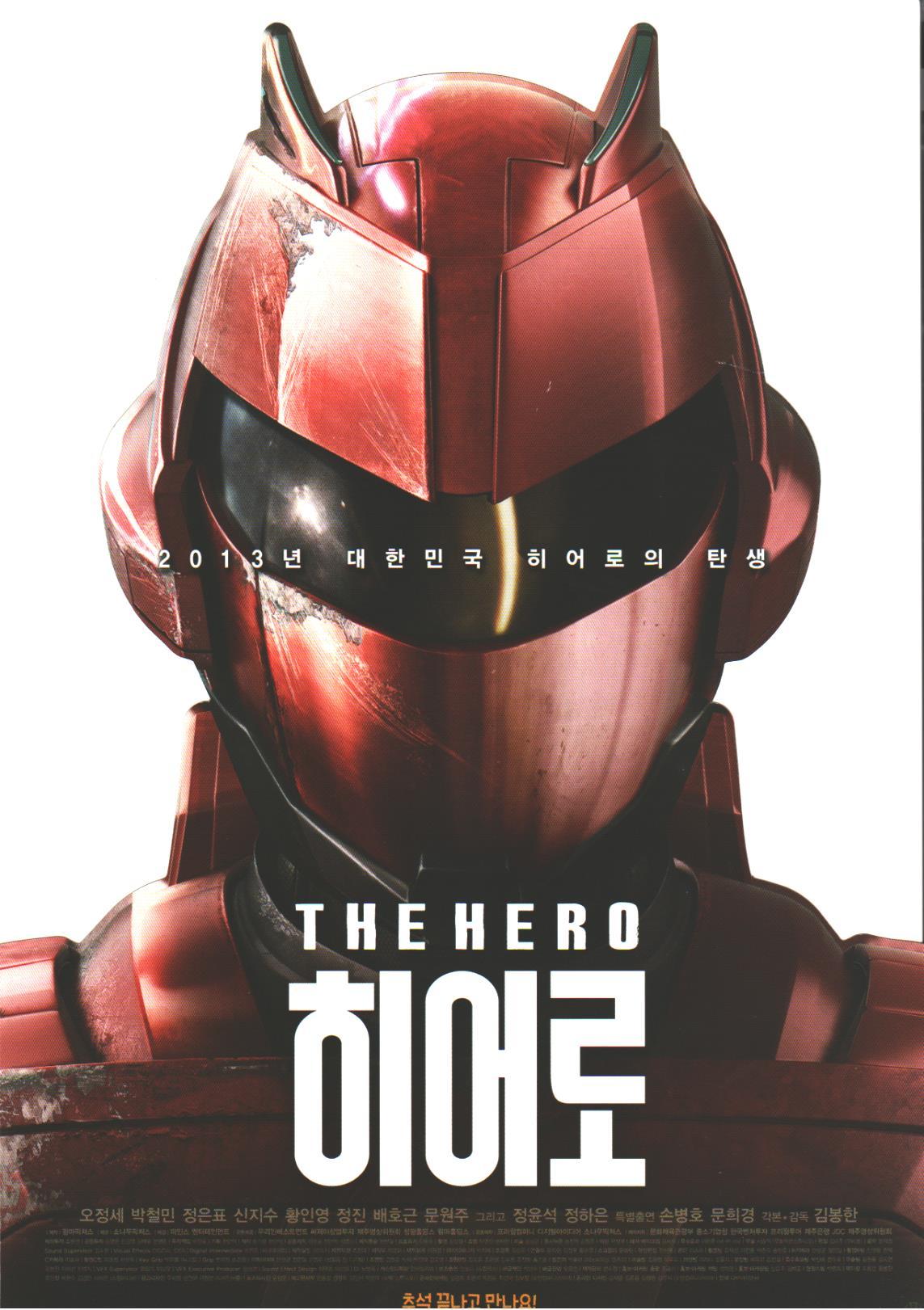the-hero_b-001